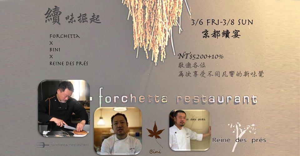 forchetta_米其林餐會